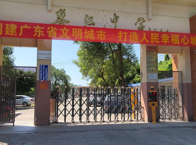 广东紫金县琴江小学